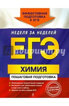 Мешкова Ольга Васильевна ЕГЭ. Химия. Пошаговая подготовка