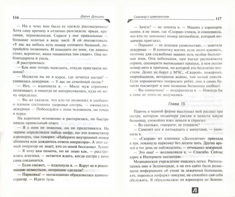 Иллюстрация 1 из 6 для Самовар с шампанским - Дарья Донцова   Лабиринт - книги. Источник: Лабиринт