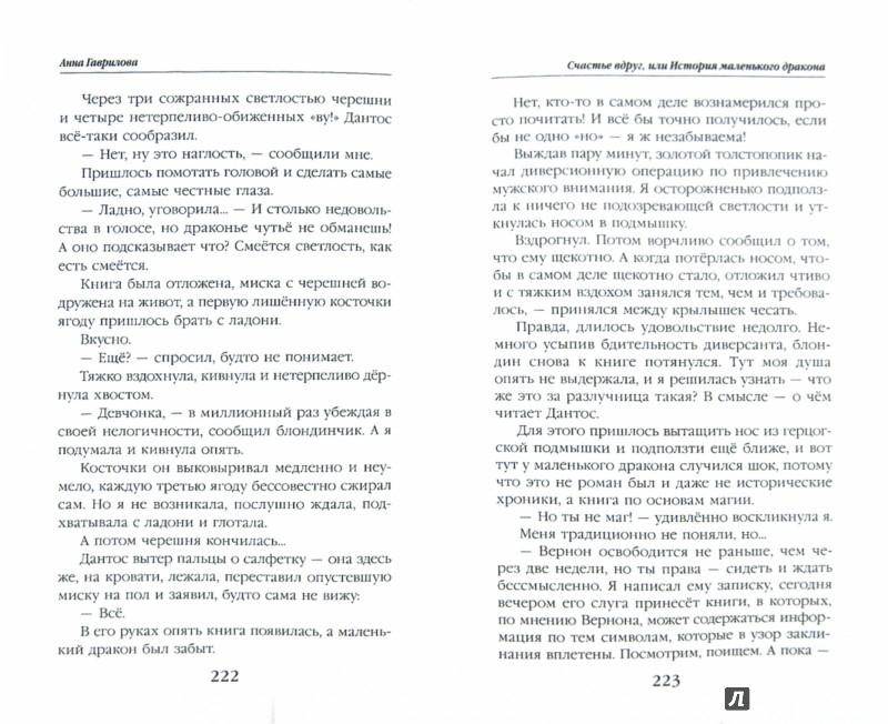 Иллюстрация 1 из 22 для Астра. Счастье вдруг, или История маленького дракона - Анна Гаврилова | Лабиринт - книги. Источник: Лабиринт