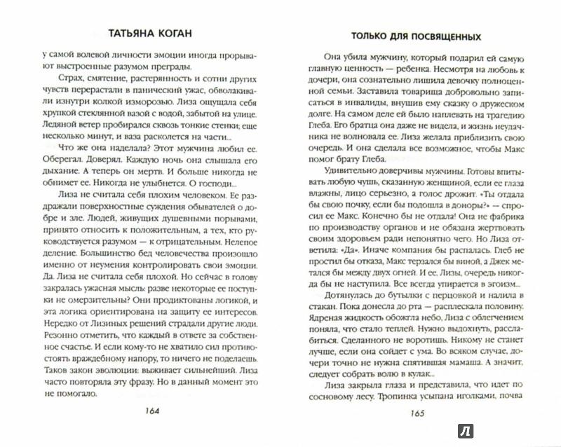 Иллюстрация 1 из 9 для Только для посвященных - Татьяна Коган | Лабиринт - книги. Источник: Лабиринт