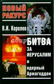 Королев Владимир Николаевич Битва за Иерусалим и ядерный Армагеддон