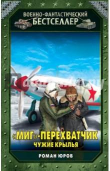 МиГ-перехватчик. Чужие крыльяБоевая отечественная фантастика<br>На чем только не сражались попаданцы, перенесенные из нашего времени на Великую Отечественную, - от тридцатьчетверок и КВ-2 до ИСов и Зверобоев, от чаек и И-16 до лавочкиных и яков. А в этом военно-фантастическом боевике нашему современнику, заброшенному в 1941 год, придется осваивать высотный истребитель-перехватчик МиГ-3, который на пяти километрах и выше превосходил любые немецкие самолеты. Вот только из-за огромных потерь наших ВВС в первые дни войны, миги пришлось использовать не по назначению, а на малых высотах, как обычный фронтовой истребитель, и даже в качестве штурмовика, к чему он был абсолютно не приспособлен… <br>Отчаянные воздушные бои осени 41-го! Сталинские соколы против экспертов Люфтваффе. Краснозвездные миги против мессеров и юнкерсов. Попаданец из XXI века в пылающем небе Великой Отечественной.<br>