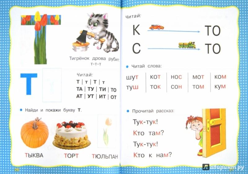Иллюстрация 1 из 13 для Букварь с наклейками. Раннее обучение чтению - Ткаченко, Тумановская   Лабиринт - книги. Источник: Лабиринт