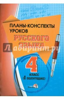 Русский язык. 4 класс. 1 полугодие. Планы-конспекты уроков. Пособие для учителей