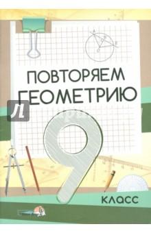 Геометрия. 9 класс. Повторяем