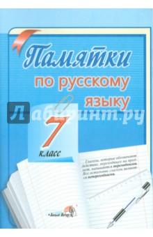 Русский язык. 7 класс. Памятки
