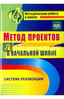 Метод проектов в начальной школе: система реализации. ФГОС