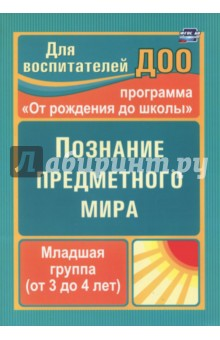 Ефанова Зоя Андреевна Познание предметного мира. Вторая младшая группа. ФГОС ДО