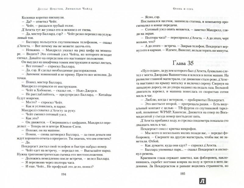 Иллюстрация 1 из 5 для Огонь и сера - Престон, Чайлд | Лабиринт - книги. Источник: Лабиринт
