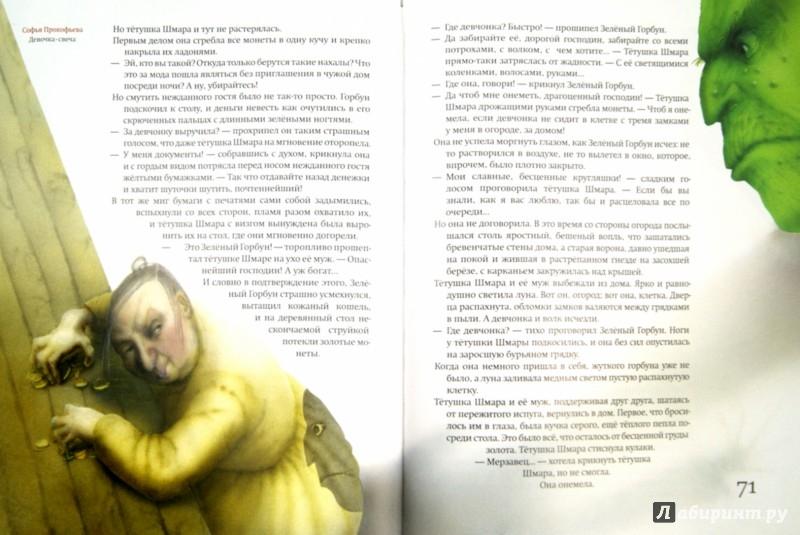 Иллюстрация 1 из 58 для Девочка-свеча - Софья Прокофьева | Лабиринт - книги. Источник: Лабиринт