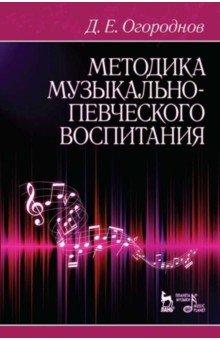Огороднов Дмитрий Ерофеевич Методика музыкально-певческого воспитания. Учебное пособие