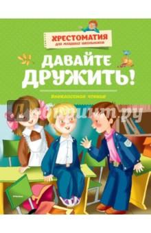 Давайте дружить! Внеклассное чтение. Былины, рассказы, стихи