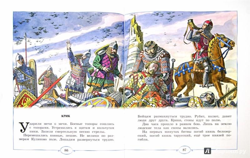 Иллюстрация 1 из 28 для Давайте дружить! Внеклассное чтение. Былины, рассказы, стихи   Лабиринт - книги. Источник: Лабиринт