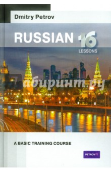 Russian. A Basic Training Course. 16 lessonsРусский язык как иностранный<br>This book presents a basic course of the Russian language based on the the teaching methods of Dmitry Petrov, which have been adapted for self-study.<br>Each lesson contains a number of practical exercises which help students develop the skills necessary to use the basic structures of the Russian language.<br>The textbook will be useful for beginner, as well as intermediate students of Russian.<br>