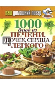 1000 блюд из печени, почек, сердца и легкогоБлюда из мяса, птицы<br>В этой книге собраны рецепты и для тех, кто любит возиться на кухне, и для тех, кто привык удивлять близких и родных кулинарными изысками. Блюда из субпродуктов - пища на любителя, но, однажды отведав их, вы, станете их главным поклонником. Вторые блюда и закуски, бутерброды и начинки для пирогов - изучайте рецепты и не бойтесь разнообразить ваш обеденный стол и впечатлять гостей!<br>Составитель С.П. Кашин<br>