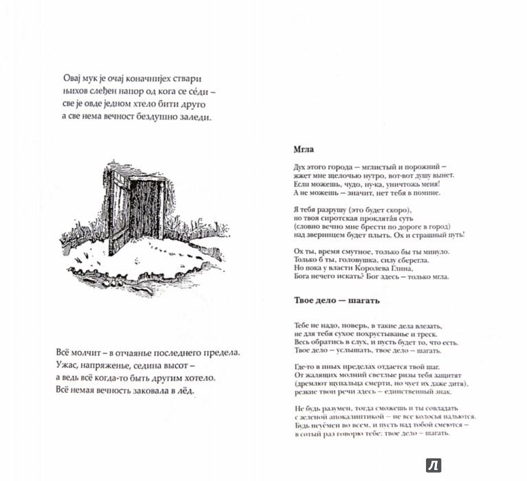 Иллюстрация 1 из 3 для Антология сербской поэзии - Лукич, Данойлич, Пуслоич   Лабиринт - книги. Источник: Лабиринт