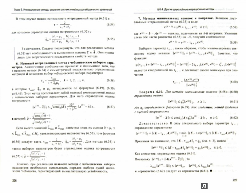 Иллюстрация 1 из 7 для Вычислительные методы. Учебное пособие - Амосов, Дубининский, Копченова | Лабиринт - книги. Источник: Лабиринт