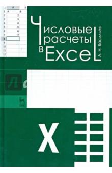 Числовые расчеты в Excel. Учебное пособиеМатематические науки<br>Книга посвящена методам решения вычислительных задач с помощью приложения Excel. Тематика книги охватывает алгебраические уравнения и системы, интерполирование и аппроксимацию функциональных зависимостей, дифференцирование и интегрирование, решение дифференциальных и интегральных уравнений, а также некоторые другие темы из области вычислительных методов. Также описываются основные приемы работы с приложением Excel, обсуждаются способы организации рабочих документов, анализируются методы ввода и редактирования данных в рабочих документах, изучаются возможности по применению форматов и стилей, иллюстрируются принципы использования встроенных вычислительных утилит, даются основы программирования в VBA. Книга может использоваться в качестве учебного пособия при изучении курсов вычислительной математики и математического программирования, в качестве самоучителя или справочного пособия при решении вычислительных задач средствами приложения Excel.<br>
