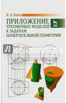 Приложение трехмерных моделей к задачам начертательной геометрии. Учебное пособиеГрафика. Дизайн. Проектирование<br>Учебное пособие содержит примеры решения типовых задач начертательной геометрии без применения классических алгоритмов этой дисциплины. Ответы на вопросы, поставленные в задачах, получены исключительно через 3D-модели, построенные по параметрам заданного 2D-чертежа. Основной целью данной работы является иллюстрация решения типовых задач начертательной геометрии не традиционным способом, в основу которого в XVIII веке было положено изображение трехмерных объектов на плоскости в форме проекций.<br>Пособие предназначено для студентов технических направлений подготовки, в государственный образовательный стандарт которых входит курс начертательной геометрии, аспирантов и инженерно-технических работников. Также может быть полезным студентам других специальностей в качестве пособия для самостоятельной работы.<br>