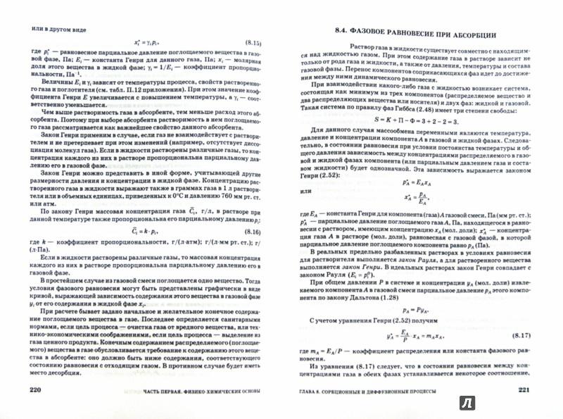 Иллюстрация 1 из 6 для Основы процессов инженерной экологии. Учебное пособие (+CD) - Александр Ветошкин | Лабиринт - книги. Источник: Лабиринт