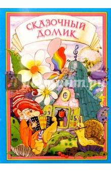 Ермолаев Павел Сказочный домик: Песни для детей: Пособие для музыкальных руководителей
