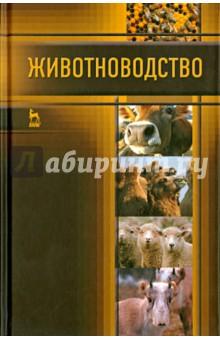 Животноводство. Учебник