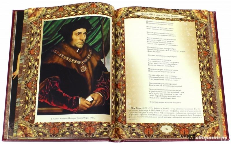 Иллюстрация 1 из 10 для Мудрость тысячелетий (кожа) - Владимир Балязин   Лабиринт - книги. Источник: Лабиринт
