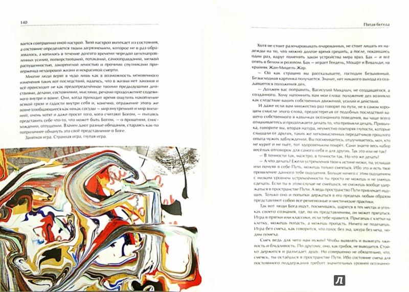 Иллюстрация 1 из 17 для Беседы с Небом. Даосская практика поиска смыслов - Бронислав Виногродский | Лабиринт - книги. Источник: Лабиринт