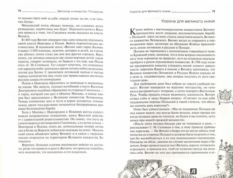 Иллюстрация 1 из 5 для Великое княжество Литовское - Геннадий Левицкий   Лабиринт - книги. Источник: Лабиринт
