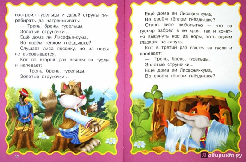 Иллюстрация 1 из 7 для 100 любимых сказок + 100 любимых стихов и загадок - Валентина Дмитриева | Лабиринт - книги. Источник: Лабиринт