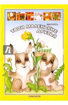 Доронова Татьяна Николаевна Твои маленькие друзья: Вырезаем, наклеиваем, играем. Для детей 3-5 лет