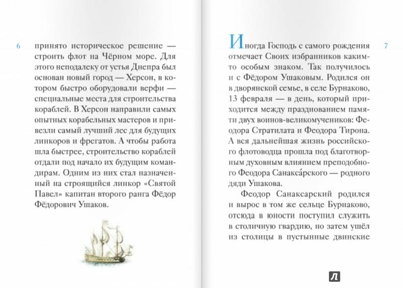 Иллюстрация 1 из 27 для Житие святого Федора Ушакова в пересказе для детей - Александр Ткаченко | Лабиринт - книги. Источник: Лабиринт