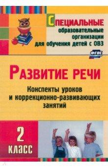 Развитие речи. 2 класс. Конспекты уроков. ФГОС
