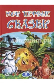 Мои первые сказки. По мотивам русских и украинских сказокРусские народные сказки<br>На страницах этой книги собраны сказки, которые обычно читают малышам в первую очередь. А также сказки, которые хорошо было бы прочесть в первую очередь. Простые и добрые, с незатейливыми и хорошо знакомыми сюжетами, эти сказки знакомят ребенка с народной мудростью, учат доброте,  взаимопомощи, дружбе, находчивости  и сообразительности.<br>Пусть эта книга откроет вашему малышу дверь в чудесный  мир сказок!<br>Для чтения взрослыми детям.<br>