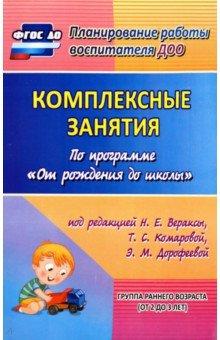 конспекты занятий в детском саду по программе от рождения до школы скачать бесплатно
