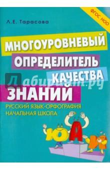 Многоуровневый определитель качества знаний по русскому языку. Начальная школа. ФГОС