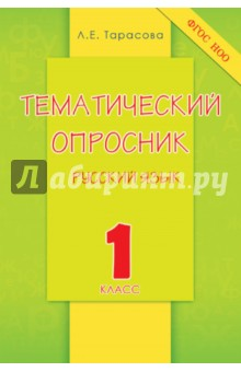 Русский язык. 1 класс. Тематический опросник. ФГОС