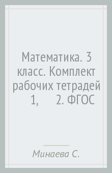 Математика. 3 класс. Комплект рабочих тетрадей (№1, №2). ФГОСМатематика. 3 класс<br>Тетрадь содержит различные виды упражнений на усвоение нового и повторение ранее изученного материала, отработку навыков устного счёта, задания для самостоятельной работы и задания развивающего характера.<br>Тетрадь используется в первом полугодии 3 класса в комплекте с учебником Математика. 3 класс (авторы С.С. Минаева, Л.О. Рослова, О.А. Рыдзе).<br>Соответствует федеральному государственному образовательному стандарту начального общего образования (2009 г.).<br>