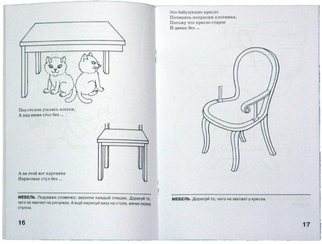 Иллюстрация 1 из 16 для Тетрадь №1 для средней логопедической группы (1-й год обучения) - Наталия Нищева   Лабиринт - книги. Источник: Лабиринт