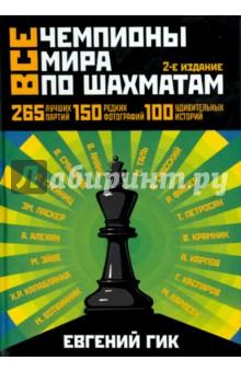 Гик Евгений Яковлевич Все чемпионы мира по шахматам. Лучшие партии