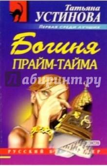 Устинова Татьяна Витальевна Богиня прайм-тайма: Роман