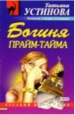 Устинова Татьяна Витальевна. Богиня прайм-тайма: Роман