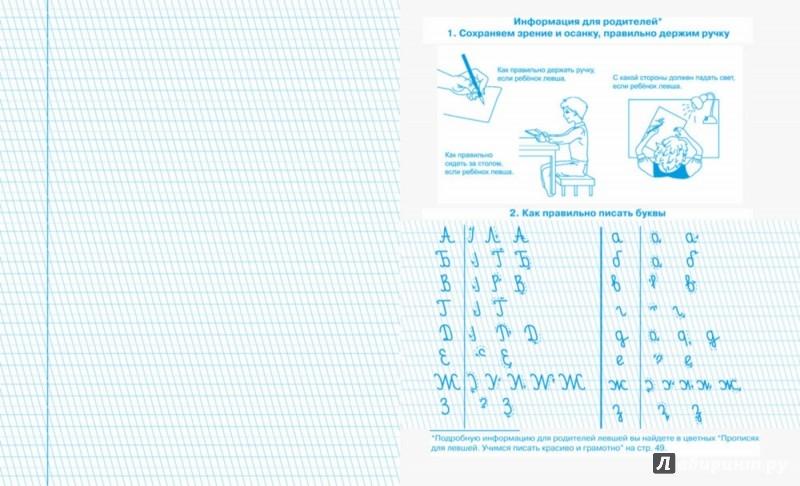 Иллюстрация 1 из 7 для Тетрадь для левшей в косую линейку. С дополнительной линией - Татьяна Шклярова | Лабиринт - книги. Источник: Лабиринт
