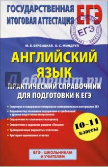 Английский язык. 10-11 класс. Практический справочник для подготовки к ЕГЭ