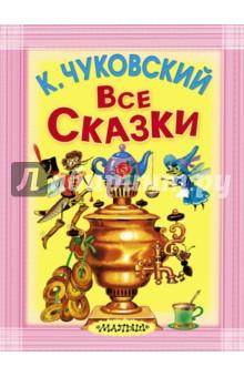 Все сказкиОтечественная поэзия для детей<br>Как хорошо иметь карманную книжку. Захотел - взял её с собой в поездку, в детский сад или в школу, сам почитал, дал почитать другу или подружке...<br>Все, кто будет читать эту книжку, познакомятся с необыкновенными героями замечательных стихов и сказок Корнея Чуковского, побывают вместе с ними и на свадьбе у Мухи-Цокотухи, отправятся вместе с добрым доктором Айболитом к больным зверям в Африку, познакомятся с ужасным и гадким Бармалеем, который в конце концов стал добрым, полюбил маленьких детей и даже стал угощать их пирогами, кренделями и мятными пряничками...<br>Для детей до 3-х лет.<br>Для чтения взрослыми детям.<br>