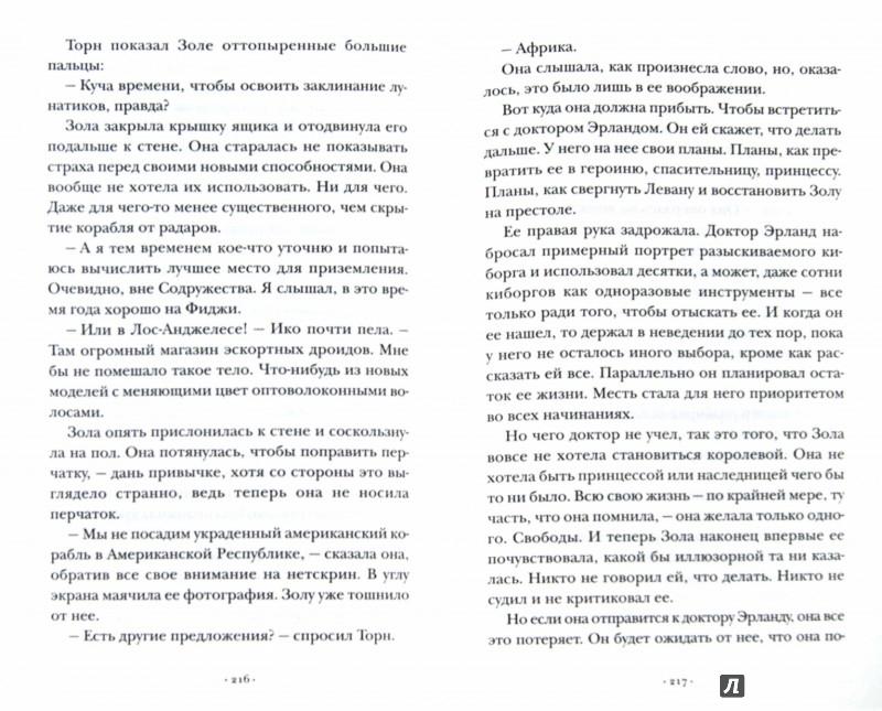 Иллюстрация 1 из 9 для Лунные хроники. Красная Шапочка - Марисса Мейер   Лабиринт - книги. Источник: Лабиринт