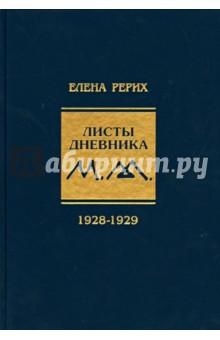Листы дневника. Том 5. 1928-1929 г