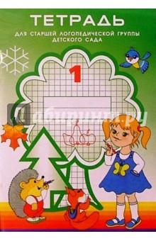 Нищева Наталия Валентиновна Тетрадь №1 для старшей логопедической группы (2-й год обучения)