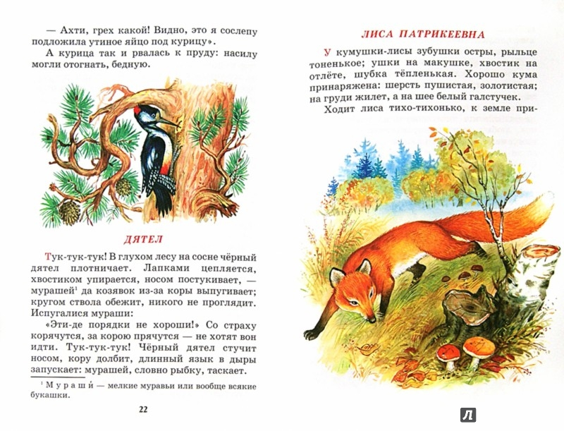 Иллюстрация 1 из 24 для Рассказы - Константин Ушинский | Лабиринт - книги. Источник: Лабиринт