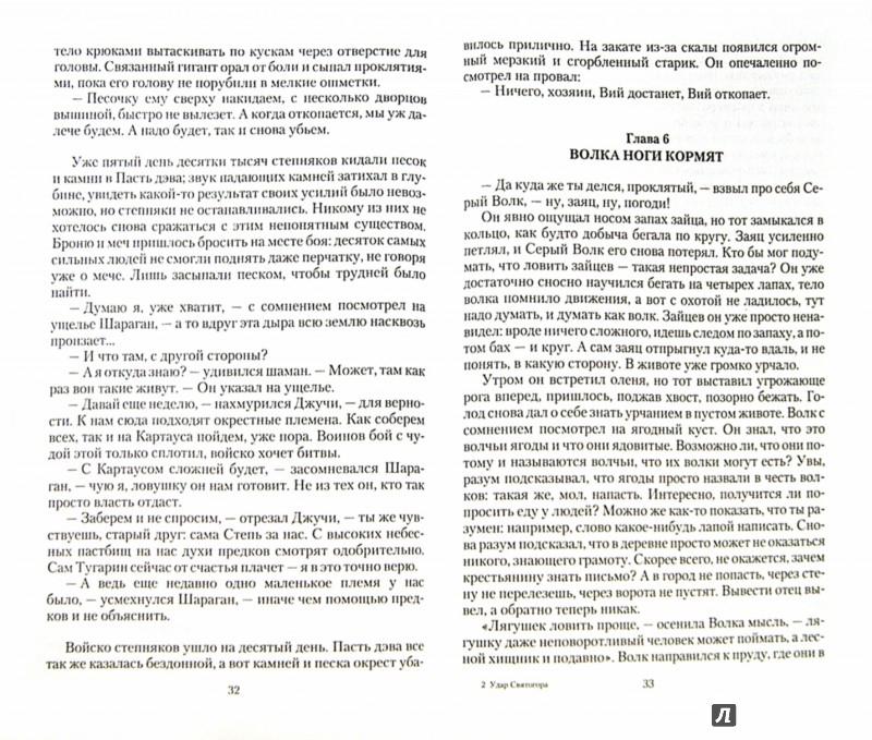 Иллюстрация 1 из 7 для Тридевятое царство. Удар Святогора - Денис Новожилов | Лабиринт - книги. Источник: Лабиринт